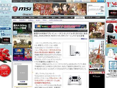 新型PS4 新色 ホワイトに関連した画像-02