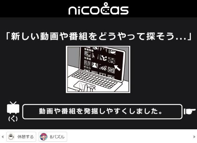 ニコニコ動画 クレッシェンド 新サービス ニコキャスに関連した画像-58