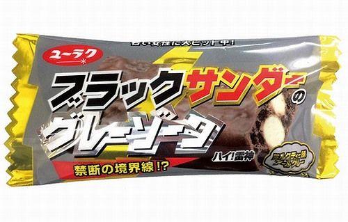 ブラックサンダー アールグレイ ミルクティー グレーゾーン チョコレート 菓子に関連した画像-01