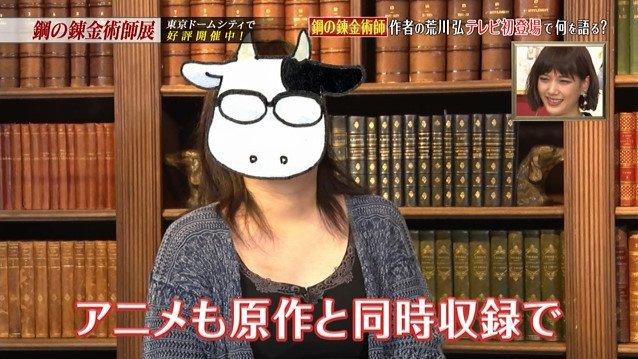 鋼の錬金術師 荒川弘 テレビ 初登場に関連した画像-11