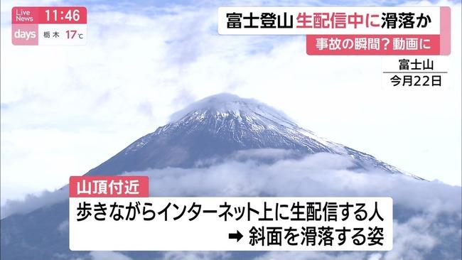 ニコ生 生主 配信者 富士山 滑落 捜索 救助に関連した画像-03