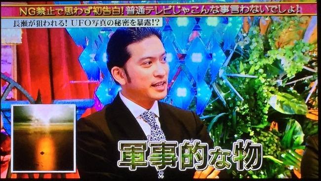 TOKIO 長瀬智也 テレビ UFO 未確認飛行物体に関連した画像-02