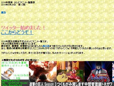 2018年夏アニメ トネガワ 殺戮の天使 ハイスコアガール ゆらぎ荘の幽奈さんに関連した画像-02