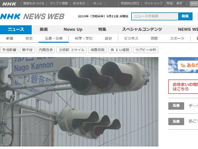 停電 千葉 東京電力 台風に関連した画像-02