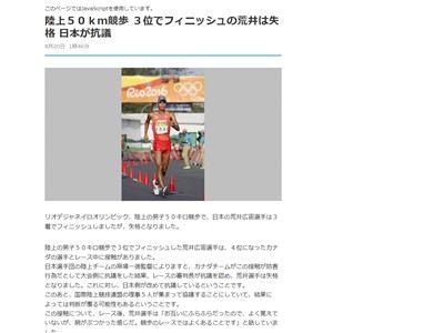リオ五輪 競歩 失格に関連した画像-03