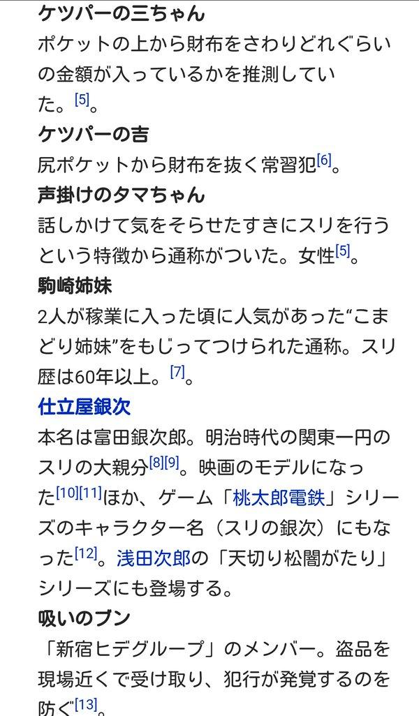 スリ師 二つ名 尻パーの吉井に関連した画像-04