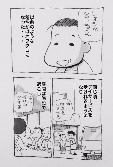 認知症 漫画 ネコに関連した画像-17