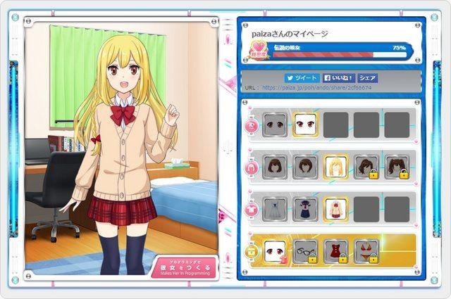 プログラミング 言語 恋愛アドベンチャーゲーム プログラミングで彼女をつくるに関連した画像-03