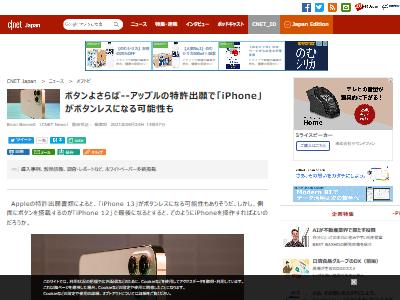 Apple特許ボタンレス可能性に関連した画像-02