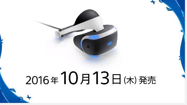 プレイステーション VR ソニーに関連した画像-01