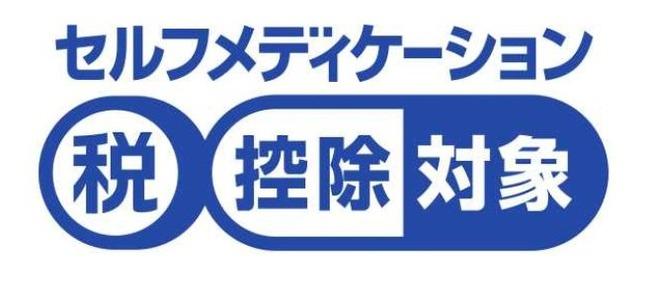 セルフメディケーション税制 医療費控除 風邪薬 レシート 領収書 1万2000円 に関連した画像-01