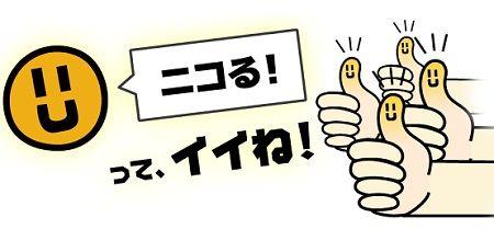 ニコる ニコニコ動画 廃止に関連した画像-01