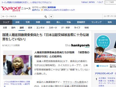 国連 人種差別撤廃委員会 日本 慰安婦 韓国 北朝鮮 謝罪に関連した画像-02