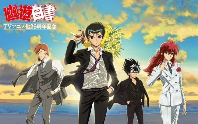アニメ『幽遊白書』 が4月から地上波放送決定!