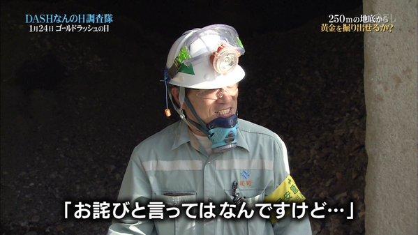 TOKIO 指輪 岩 金 鉄腕DASH!に関連した画像-06