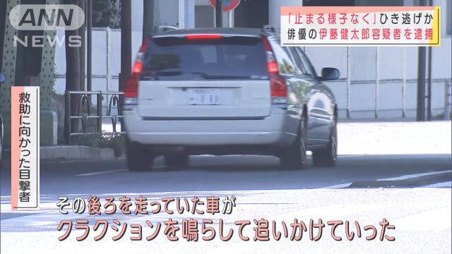 伊藤健太郎 ひき逃げ 逮捕 救護活動 スマホ クズに関連した画像-05