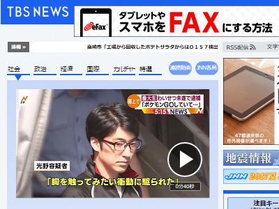 ポケモンGO 逮捕 わいせつ 慶応大学に関連した画像-02