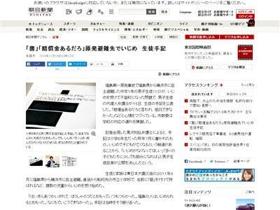 朝日新聞 風評被害 ブーメランに関連した画像-02