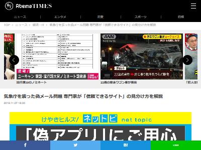 東京大学 特任准教授 大澤昇平 フィッシングサイト 詐欺サイト 鍵マーク 証明書に関連した画像-02
