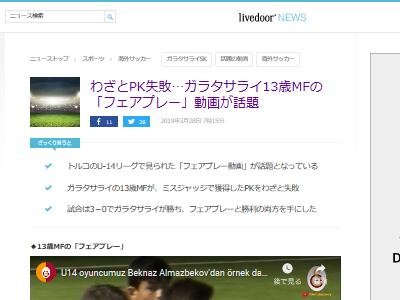 サッカー 13歳 少年 PK 失敗に関連した画像-02