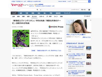 新世紀エヴァンゲリオン 不朽の名曲 残酷な天使のテーゼ 新作MV HD映像 高橋洋子に関連した画像-02