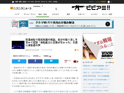 飲酒運転 懲戒免職 教諭 提訴 鳥取県 物議に関連した画像-02