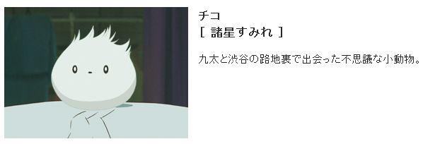 おおかみこどもの雨と雪 細田守 バケモノの子 予告映像 役所広司 宮崎あおい に関連した画像-24