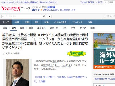 新型コロナ 橋下徹 西村康稔 新型コロナ対策担当大臣 テレビ朝日 モーニングショーに関連した画像-02
