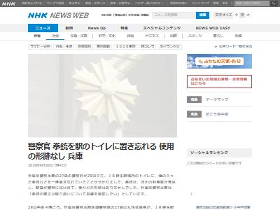 兵庫県警拳銃置き忘れに関連した画像-02