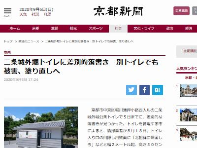 京都 二条城 公衆トイレ 朝鮮人 差別 らくがきに関連した画像-02