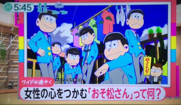 フジテレビ おそ松さん おそ松くん 特集 有名漫画家 やくみつる 六つ子 長男に関連した画像-02
