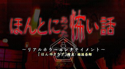 ほん怖 20周年 スペシャル 稲垣吾郎に関連した画像-01