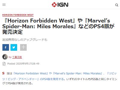 PS5 PS4 Horizon スパイダーマンに関連した画像-02