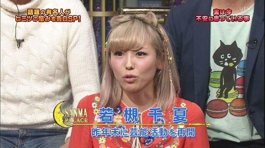 タレント・若槻千夏さん、声優志望である事を告白!「極めれば息長いじゃないですか 隔週でトレーニングしてます」→「なめんな」など批判殺到www
