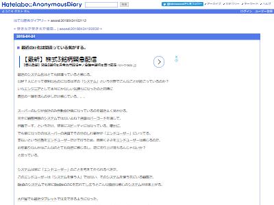 顧客IT化間違いに関連した画像-02