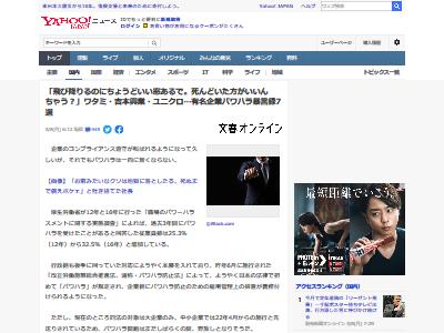 ワタミ 吉本興業 ユニクロ 有名企業 暴言録 7選に関連した画像-02