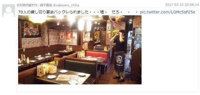 居酒屋 貸し切り 70人 宴会 バックレに関連した画像-02
