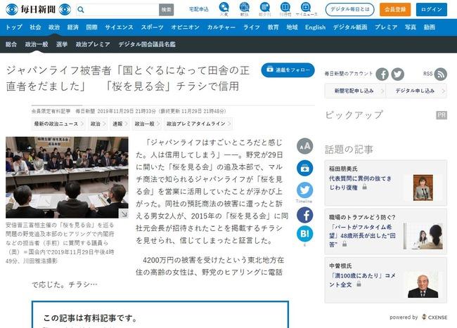 桜を見る会 ジャパンライフ マルチ商法 野党 マスコミ 印象操作に関連した画像-02