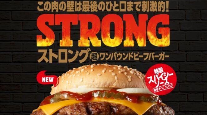 ワンパウンド ハンバーガー バーガーキングに関連した画像-01