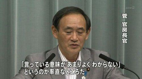菅官房長官 炎上 署名 撤回に関連した画像-01