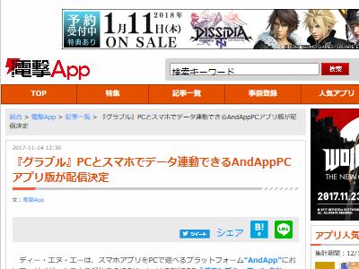 グランブルーファンタジー グラブル AndApp PC版 データ連動に関連した画像-02