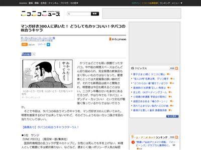 漫画 タバコ サンジ ワンピース デューク東郷に関連した画像-02