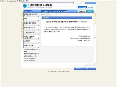 浦安市長 出産適齢期 出産 適齢期 日本産婦人科学会 35歳に関連した画像-04