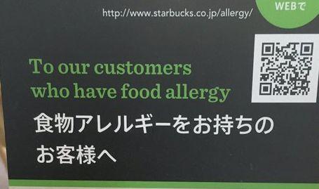 スターバックス アレルギー 外国人 英語 日本語に関連した画像-01