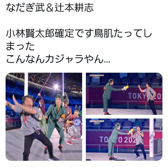 東京五輪 開会式 なだぎ武 小林賢太郎 寸劇 意味に関連した画像-04