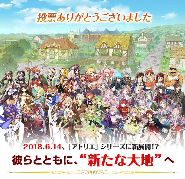 アトリエ 新展開 キャラクター投票に関連した画像-03