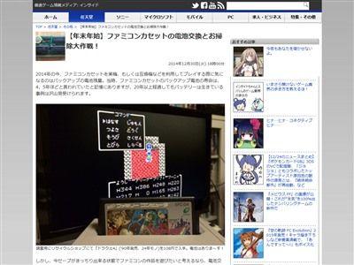 ファミコンに関連した画像-02