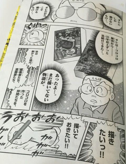 のむらしんぼ 没落 漫画家 顔出し コロコロ創刊伝説 コロコロ 借金に関連した画像-10