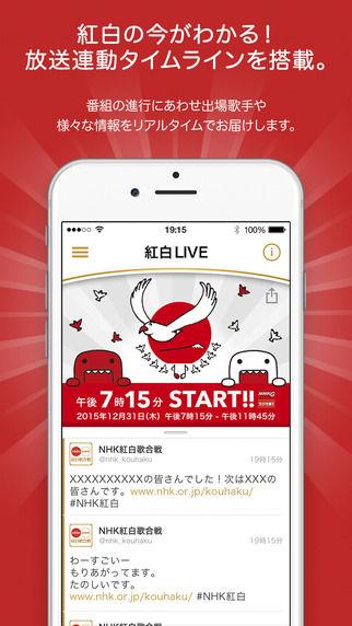 ラブライブ! 紅白歌合戦 μ's 公式アプリに関連した画像-07