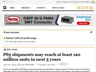 PS5 出荷 1.2億台に関連した画像-02